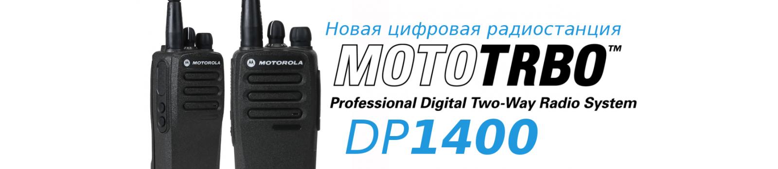 Моторола ДП1400